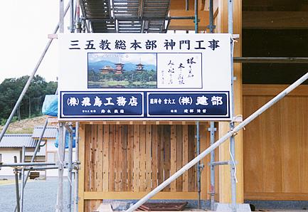 三五教総本部 神門工事(工事中)