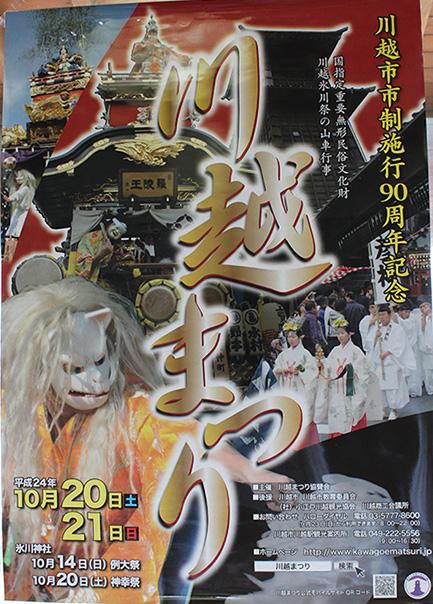 氷川祭り90周年