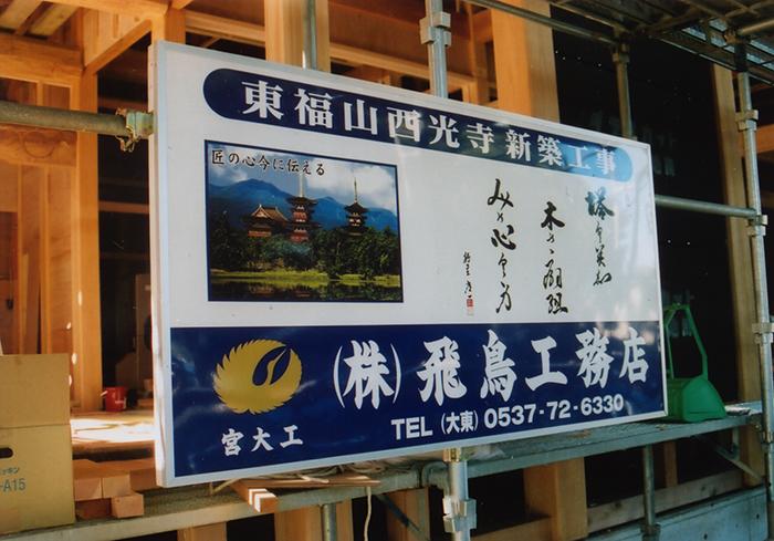 西光寺 新築工事